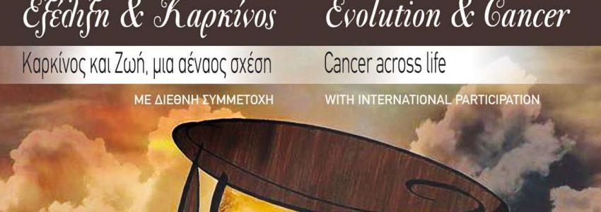 Εξελικτική Προσέγγιση της θεραπείας του Καρκίνου